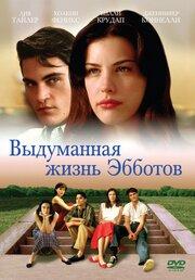 Выдуманная жизнь Эбботов (1997)