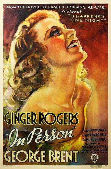 Лично (1935)