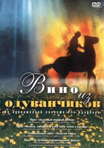 Вино из одуванчиков (1997)