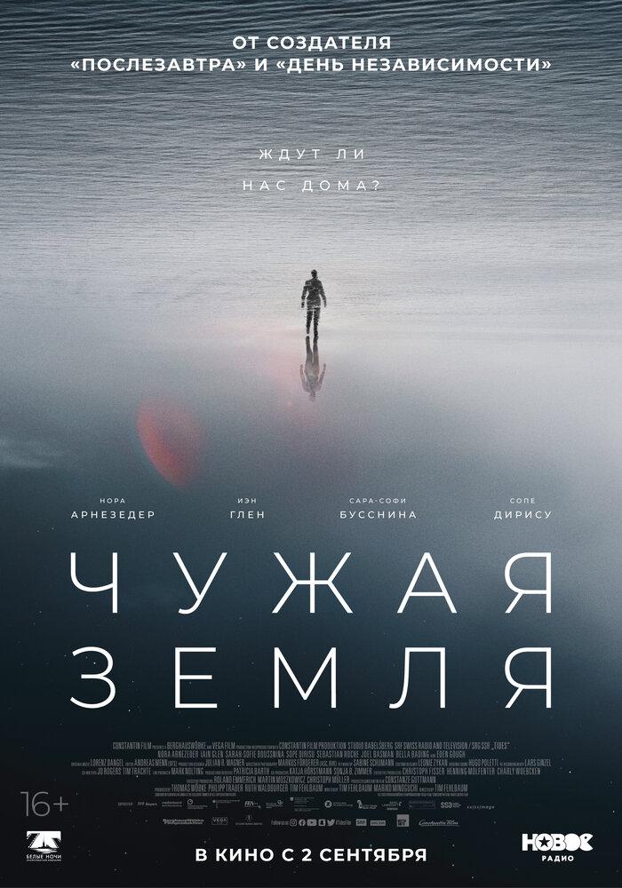 Постер Чужая Земля