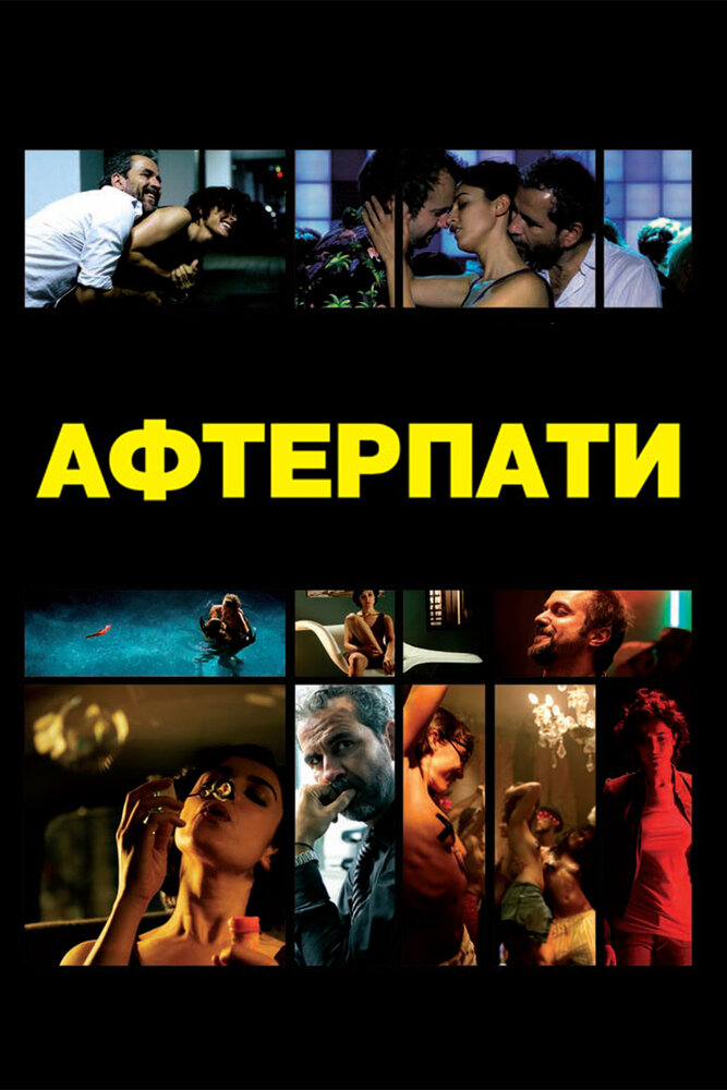 Afterparty (2009)