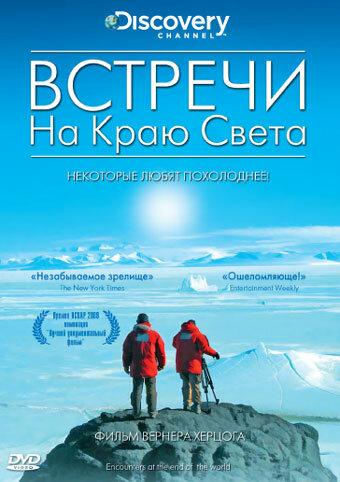 Встречи на краю света (2007)