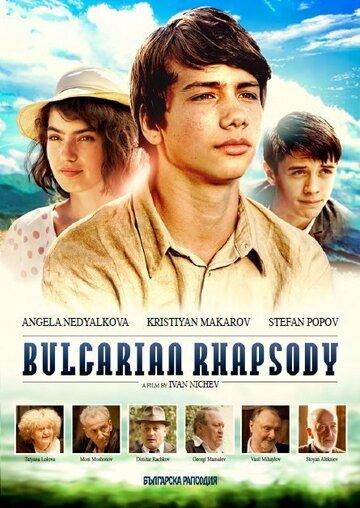 Кино Наполеон и Жозефина. История любви