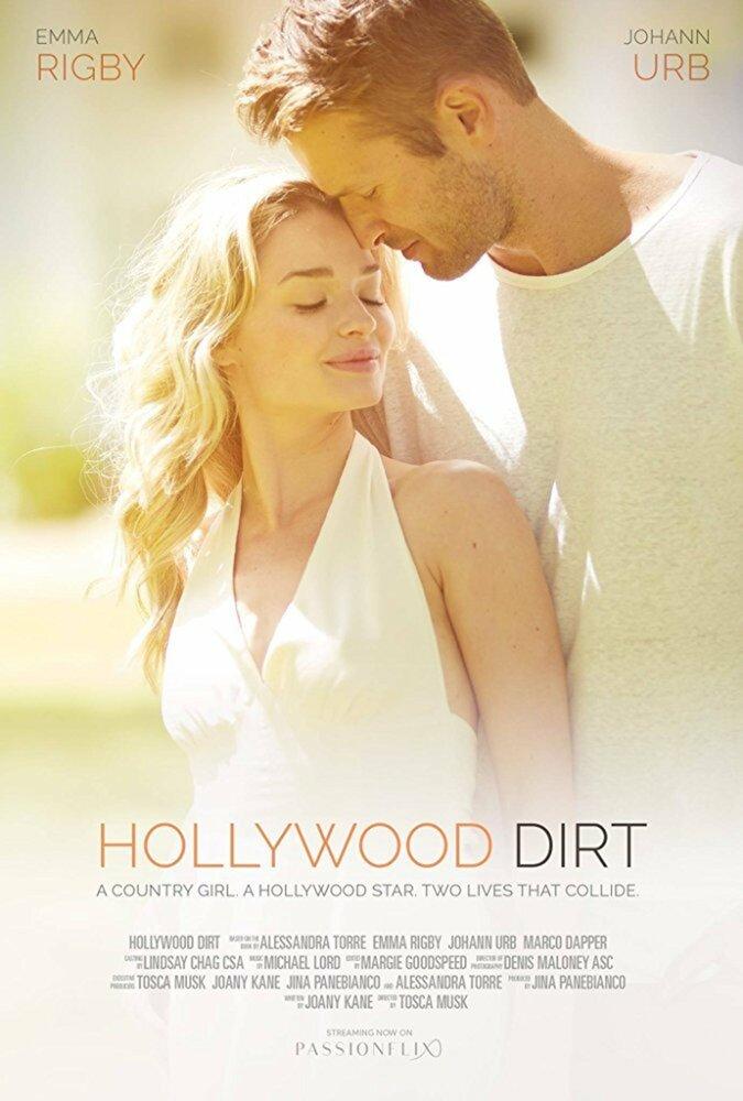 Голливудская грязь (2017)