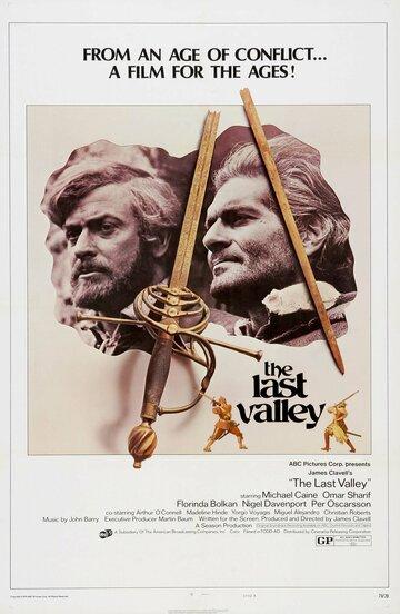 Война крестоносцев (The Last Valley)