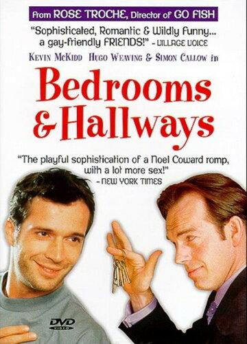Спальни и прихожие (1998)