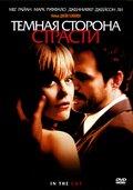 Темная сторона страсти (2003)