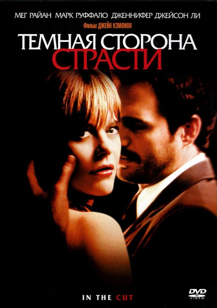 Темная сторона страсти (2003) - смотреть онлайн