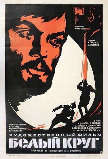 Белый круг (1974) полный фильм онлайн