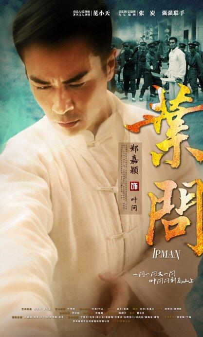 837606 - Ип Ман ✦ 2013 ✦ Китай