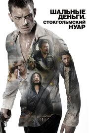 Смотреть Шальные деньги: Стокгольмский нуар (2013) в HD качестве 720p