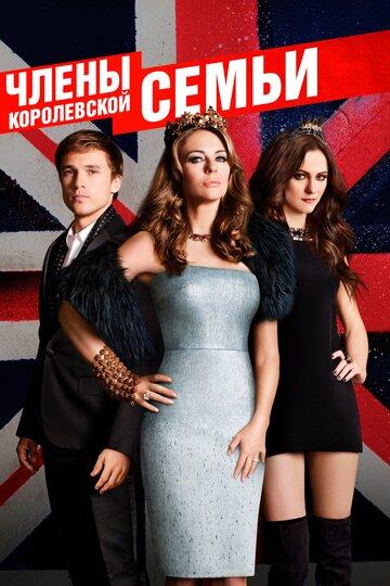 Члены королевской семьи (сериал 2015 – ...) The Royals