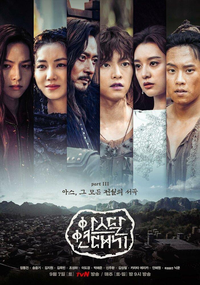 1114921 - Хроники Асдала ✦ 2019 ✦ Корея Южная