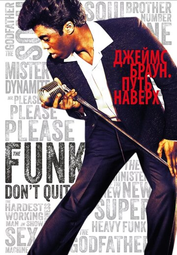 Джеймс Браун: Путь наверх (2014) полный фильм онлайн