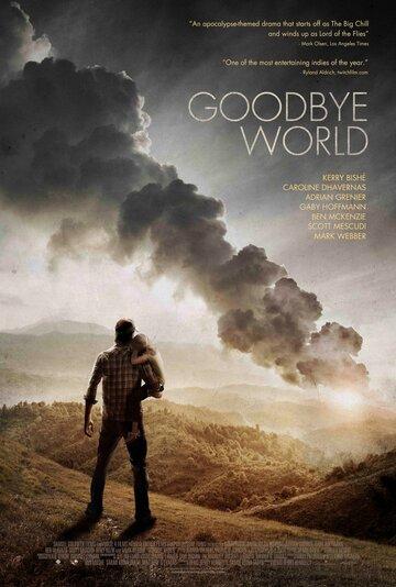 Прощай, мир (Goodbye World)