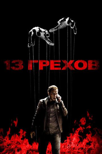 13 грехов (2013) смотреть онлайн HD720p в хорошем качестве бесплатно