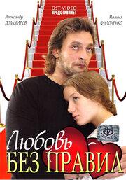 Любовь без правил (2010)