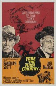 Скачи по высокогорью (1962)