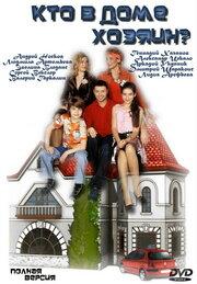 Кто в доме хозяин? (2006)