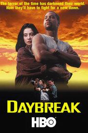 Начало дня (1993)
