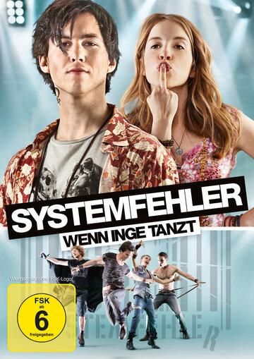��������� ������ � ����� ���� ������� (Systemfehler - Wenn Inge tanzt)
