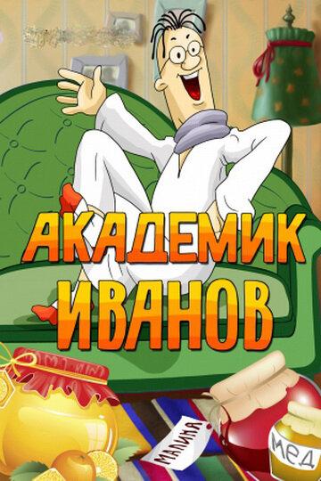 Фильмы Академик Иванов смотреть онлайн