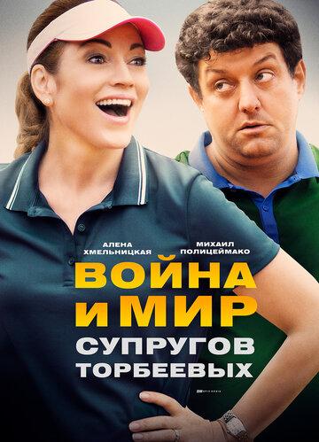 Война и мир супругов Торбеевых. 2017г.