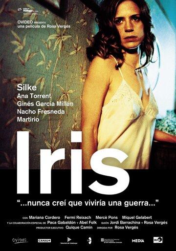 Ирис (2004)