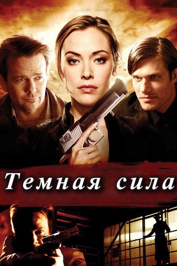 Темная сила (2013)