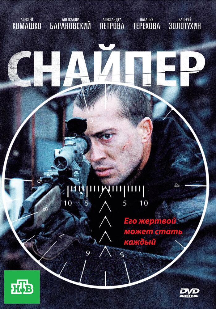 Фильмы про снайперов фото 739-714