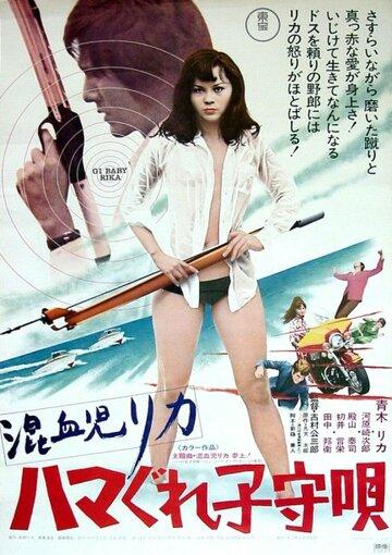 Рика 3: Колыбельная песенка (1973) полный фильм