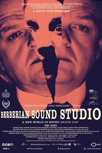 Студия звукозаписи «Берберян» (2011) полный фильм онлайн