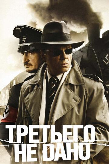 Третьего не дано (сериал, 1 сезон)  (2000ые) — отзывы и рейтинг фильма