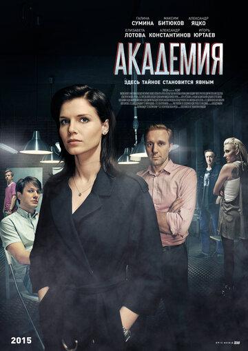 Академия (Akademiya)
