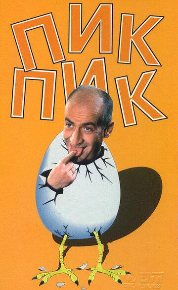 Пик-Пик (1963)