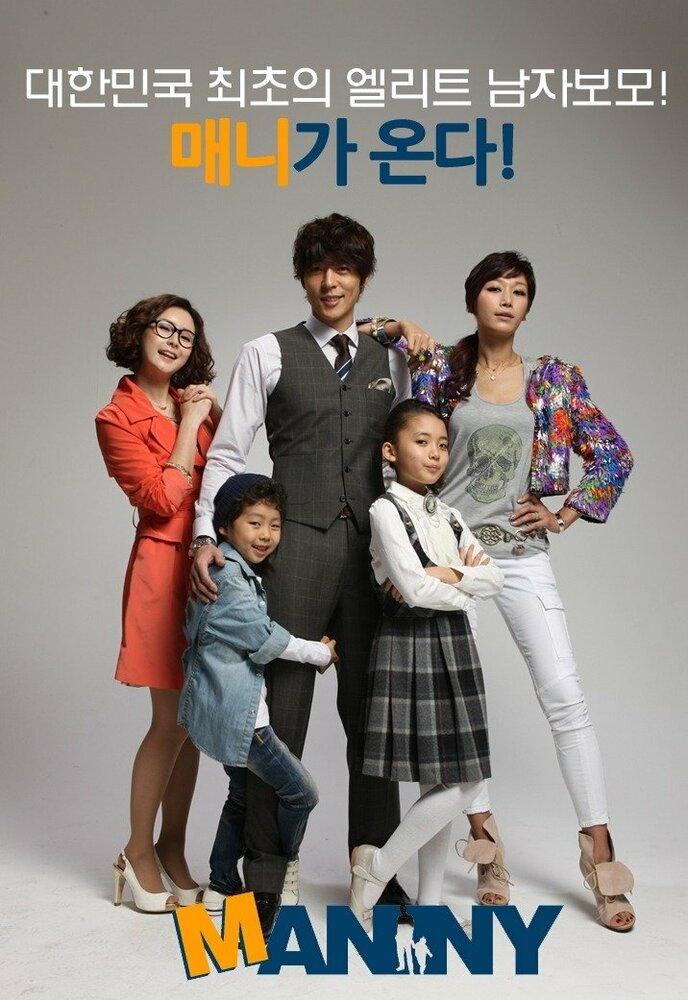 1007474 - Нянь ✦ 2011 ✦ Корея Южная