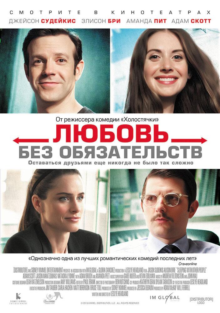 Кохання без зобовязань (2015) УКРАЇНСЬКОЮ
