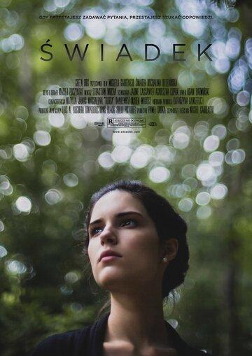 Swiadek фильм 2019 | трейлер, дата, актеры
