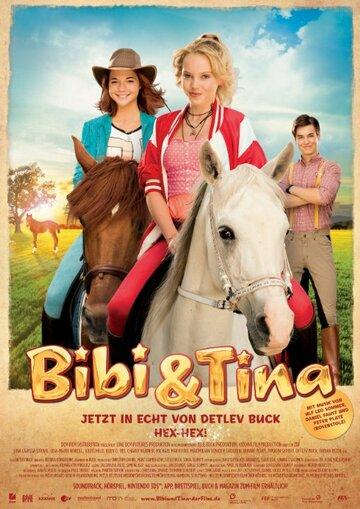 Биби и Тина