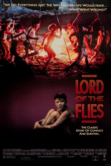 ���������� ��� (Lord of the Flies)