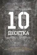 Десятка