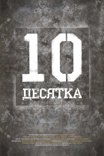 Десятка (Desyatka)