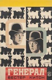 Паровоз Генерал (1926)