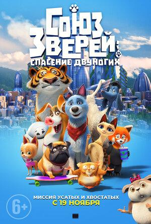 Союз зверей: Спасение двуногих (Pets United)