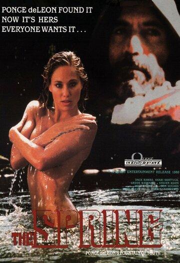 Источник (1989)
