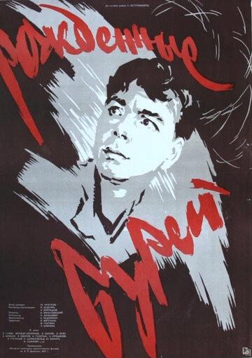 Рожденные бурей (1957)