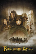 Властелин колец: Братство Кольца (The Lord of the Rings: The Fellowship of the Ring)