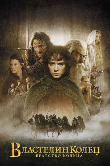 ��������� �����: �������� ������ (The Lord of the Rings: The Fellowship of the Ring)