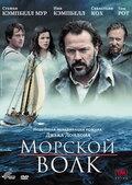 Морской волк (2009)
