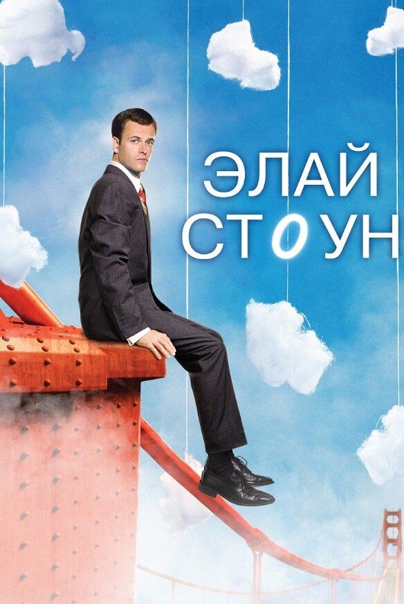Элай Стоун